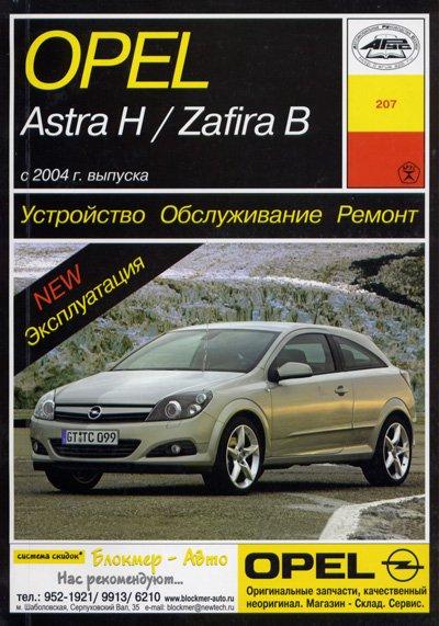 инструкция по ремонту опель астра н 1.3 дизель
