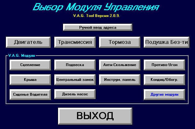 Программа для Сканирования Машины